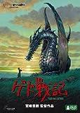 ゲド戦記 [DVD]