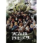 実在性ミリオンアーサー VOL.3 [DVD]