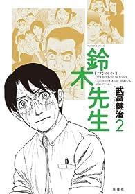 鈴木先生: 2 (アクションコミックス)