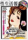 性生活報告 2013年 03月号 [雑誌]