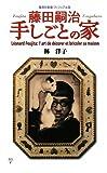 藤田嗣治手しごとの家 (集英社新書 ビジュアル版 15V) (集英社新書ヴィジュアル版)