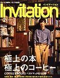 Invitation (インビテーション) 2009年 02月号 [雑誌]