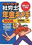 うかるぞ社労士年金のキメ手 2008年版 (2008)