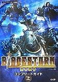ブレイドストーム百年戦争コンプリートガイド 上―プレイステーション3版対応 (1)