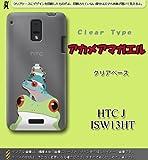 HTC J ISW13HT対応 携帯ケース【856アカメアマガエル】