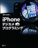 iPhoneデジカメプログラミング