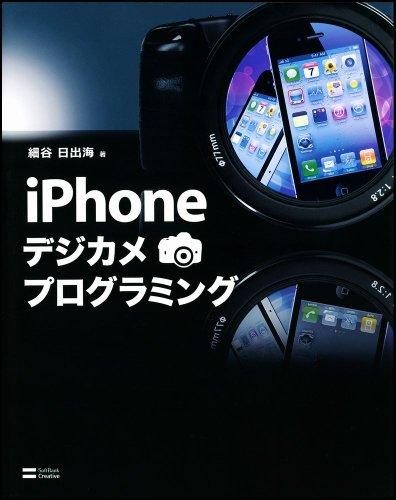 iPhone(あいふぉーん)デジカメプログラミング