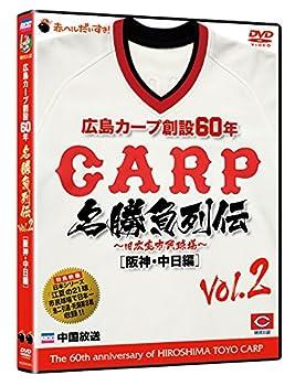 広島カープ創設60年名勝負列伝Vol.2[阪神・中日編] [DVD]