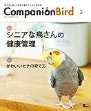 コンパニオンバード No.25: 鳥たちと楽しく快適に暮らすための情報誌 (SEIBUNDO Mook)