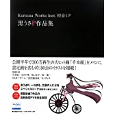 Kurousa Works feat. -P-
