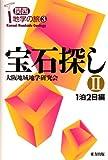 宝石探し〈2〉1泊2日編 (関西地学の旅)