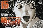 範馬刃牙 15 (少年チャンピオン・コミックス)