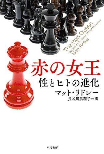 『赤の女王 性とヒトの進化』 男と女のラブ進化ゲーム