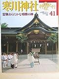 週刊 神社紀行 41 寒川神社 霊験あらたかな相模の神