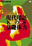 現代用語の基礎体力 DVD-BOX[DVD]