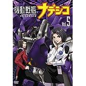 機動戦艦ナデシコ Vol.5 [DVD]