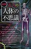 図解 大人の人体の不思議 (日文PLUS)