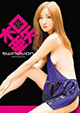 木口亜矢 SWINUTION [DVD]