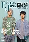 Location Japan (ロケーション ジャパン) 2009年 06月号 [雑誌]