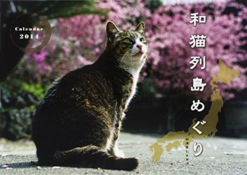 和猫列島めぐりCALENDAR 2014 ([カレンダー])