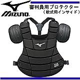 ミズノ(MIZUNO) 審判用 軟式 インサイドプロテクター ブラック 2YA444