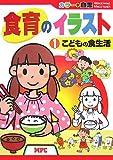 食育のイラスト 1 (1)