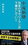 中流崩壊 日本のサラリーマンが下層化していく(詩想社新書) (詩想社新書 8)