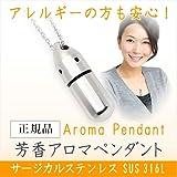 【正規品】芳香アロマペンダント Aroma Pendant サージカル ステンレス316L