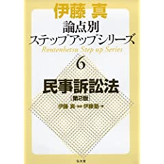 伊藤真 論点別ステップアップシリーズ