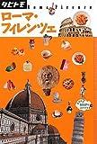 ローマ・フィレンツェ (タビトモ) (タビトモ Europe 4) (タビトモ—欧州)