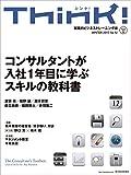 Think!(シンク)WINTER 2015 No.52: コンサルタントが入社1年目に学ぶスキルの教科書