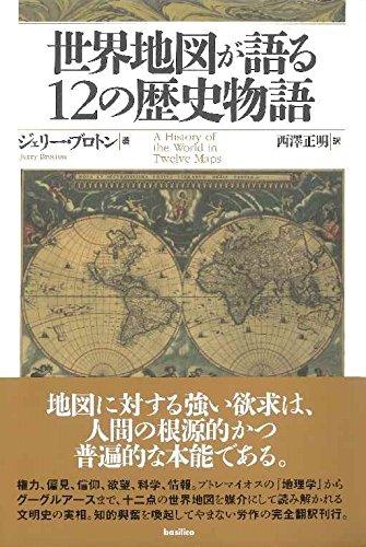 世界地図が語る12の歴史物語