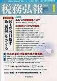 税務弘報 2010年 01月号 [雑誌]