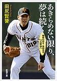 あきらめない限り、夢は続く: 難病の投手・柴田章吾、プロ野球へ