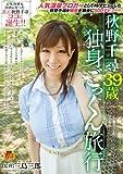 秋野千尋 39歳 独身 ごっくん旅行 [DVD][アダルト]