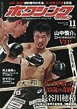 ボクシングマガジン 2016年 11 月号 [雑誌]