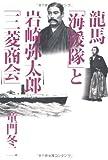 龍馬「海援隊」と岩崎弥太郎「三菱商会」