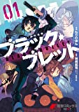ブラック・ブレット 01 (電撃コミックスNEXT)