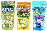 【まとめ買いセット】 重曹物語 + クエン酸物語 + セスキ炭酸ソーダ物語 お掃除洗剤セット