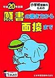 小学校受験のための願書の書き方から面接まで 平成20年度版 (2008)