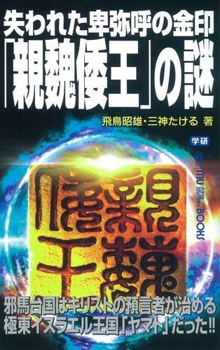 失われた卑弥呼の金印「親魏倭王」の謎 (ムー・スーパーミステリー・ブックス)