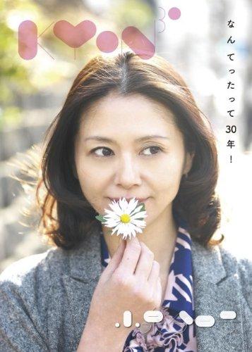 Kyon30~なんてったって30年!~