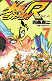 鉄鍋のジャン!R 7―頂上作戦 (少年チャンピオン・コミックス)