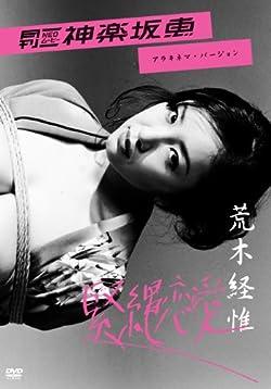 月刊 NEO ムービー 神楽坂 恵 緊縛恋愛/アラキネマ・バージョン [DVD]