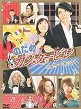 のだめカンタービレ in ヨーロッパ [DVD]