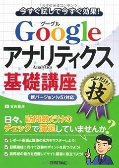 Googleアナリティクス基礎講座 (得するコレだけ! 技)