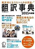 翻訳事典 2015年度版 (アルク地球人ムック)