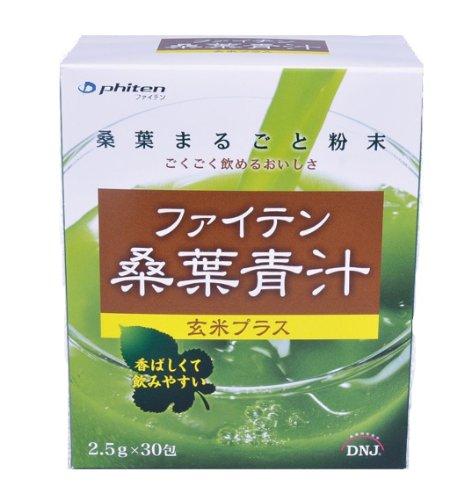 ファイテン 桑葉青汁(玄米プラス) 2.5g×30