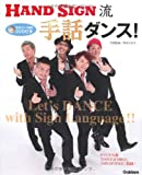 ハンドサイン流 手話ダンス! 手話ダンス解説DVD付き: Let's DANCE with Sign Language