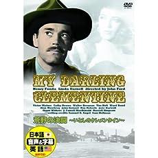 荒野の決闘 ( 日本語吹き替え ) DDC‐076 [DVD]